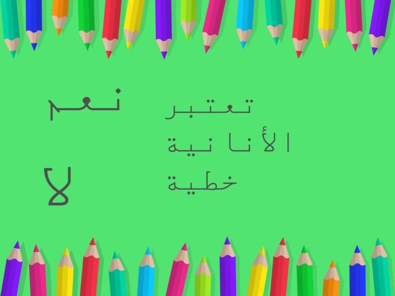 لعبة درس القلب الأناني by lina Tawfeq