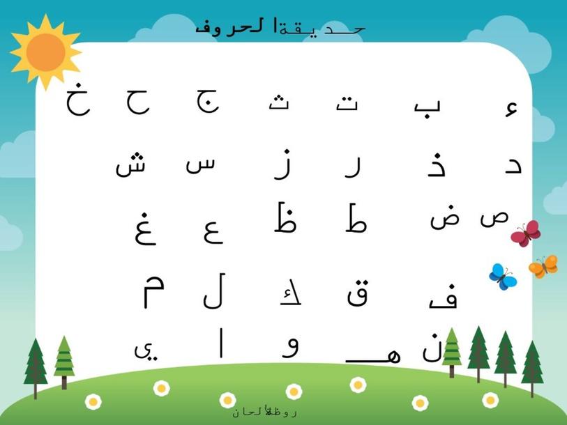 حديقة الحروف- روضة الألحان by שמס זועבי גן אל אלחא ןשבלי-אום אל-גנםבדו