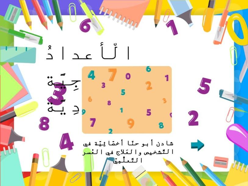 الأعداد الزّوجيّة والفرديّة حتى 20 - شادن أبو حنّا أخصّائِيّة في التَّشخيص والعَلاج في العُسر التَّعلُّمِيّ by Shaden Abu Hanna