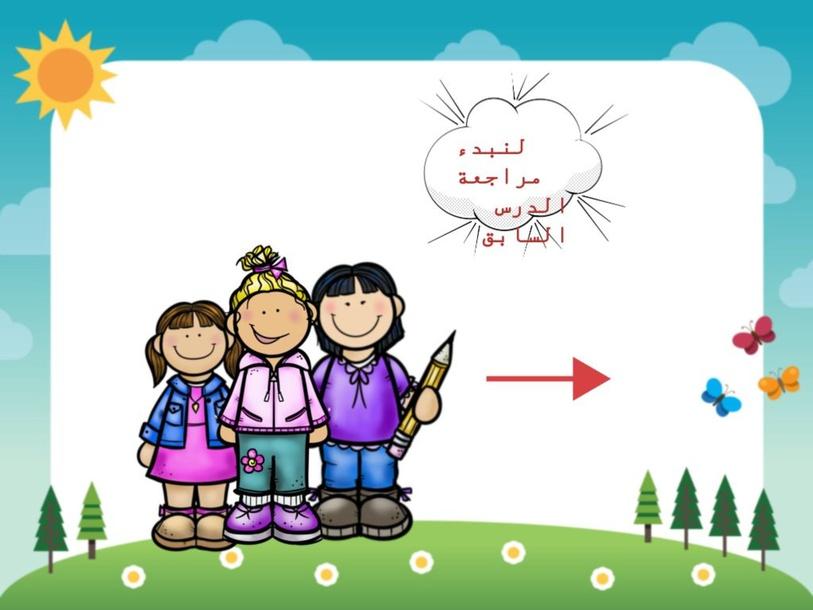 مراجعة درس دمج الصور by shimaa alkandri