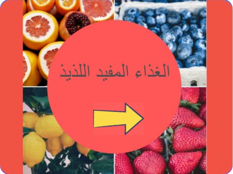 الغذاء المفيد اللذيذ 🥗💚 by marah alkilani