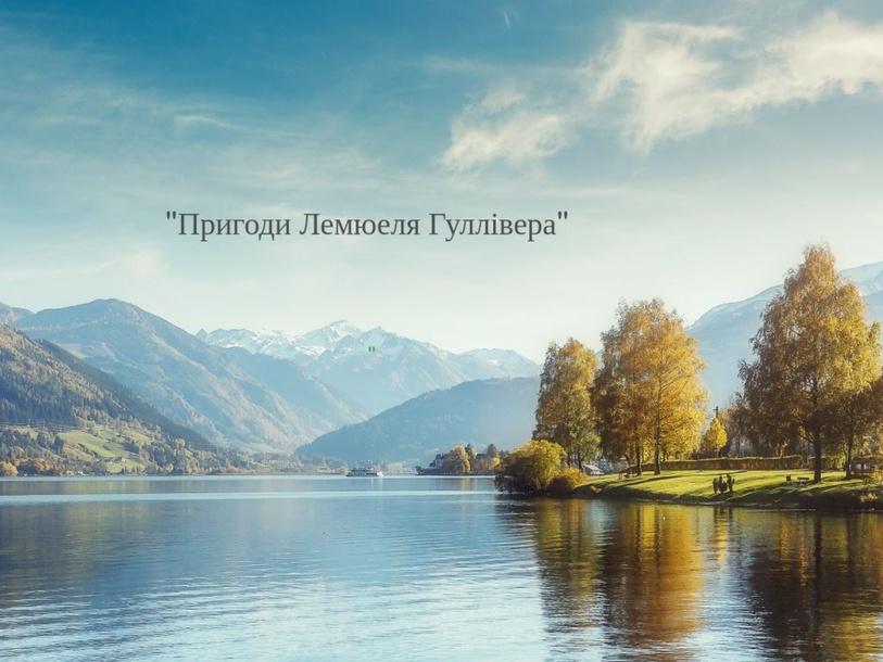 """Джонатан Свіфт """"Пригоди Гуллівера"""" by Ирина Крваль"""