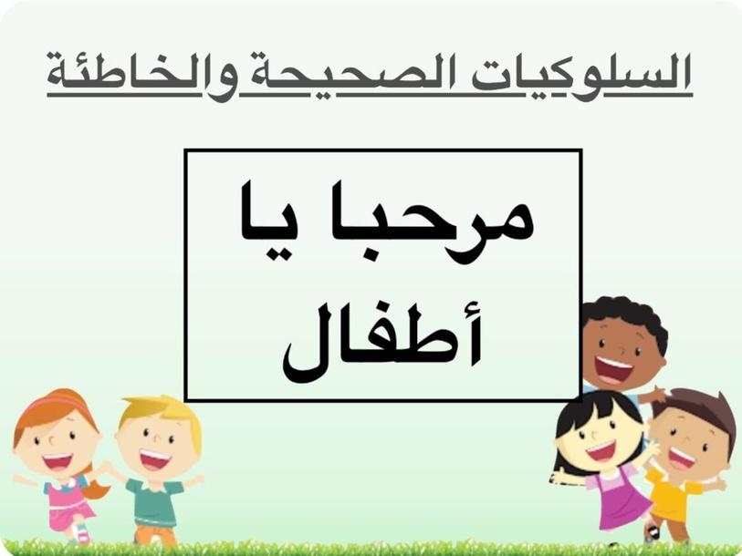 السلوكيات الصحيحة والسلوكيات الخاطئة by Tala Manna'a