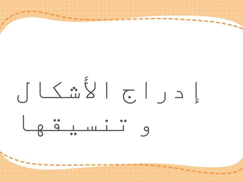 درس ادراج الأشكال وتنسيقها by Muneera Alrashdi