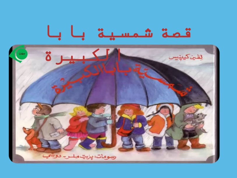 قصة شمسية بابا الكبيرة by ראשד  עביר