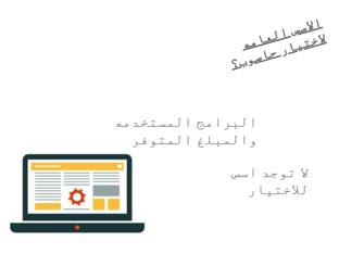 الاسس لاختيار حاسوب شخصي by reem alwahibi