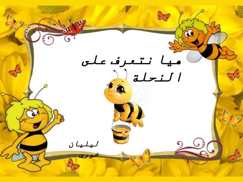 هيا نتعرف على النحلة by liliane khoury