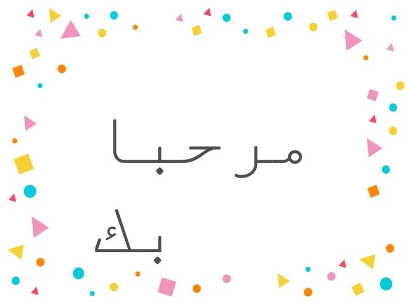 واللام القمريه🌝🌞اللام الشمسيه  by M