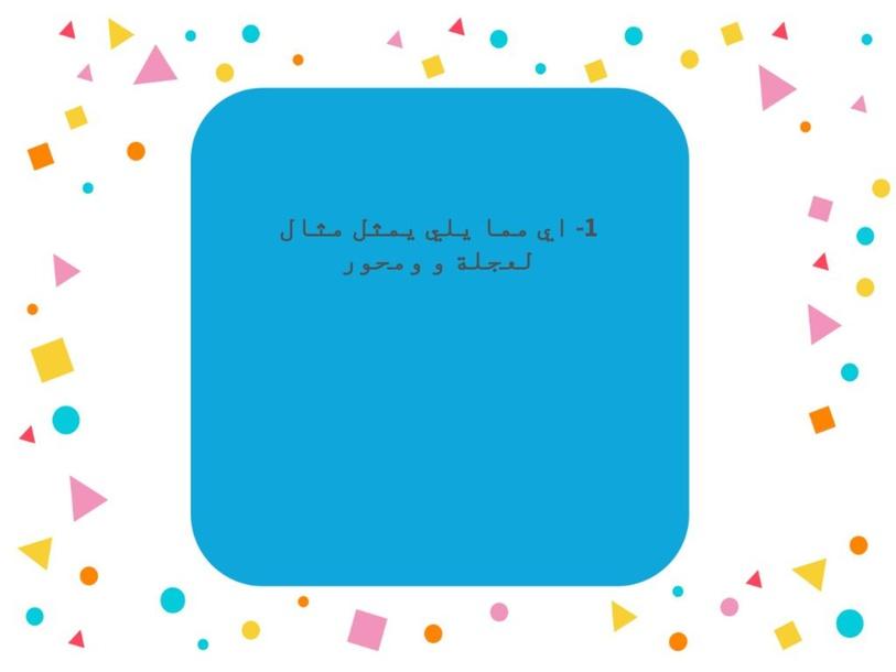 تقييم هدف العجلة والمحور by Hanan Hasan
