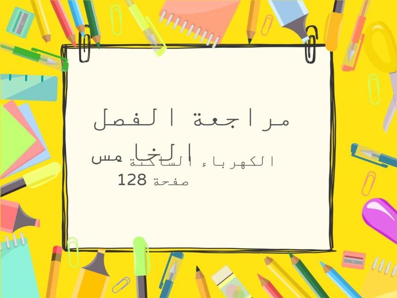 مراجعة الفصل الخامس -فيزياء 3 by منال العيسي