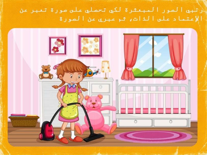 اعتمد على ذاتي  by Fatima Mohammed