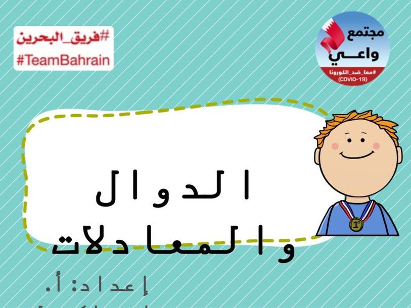 لعبة الدوال والمعادلات  by SALMA EKSSAIL