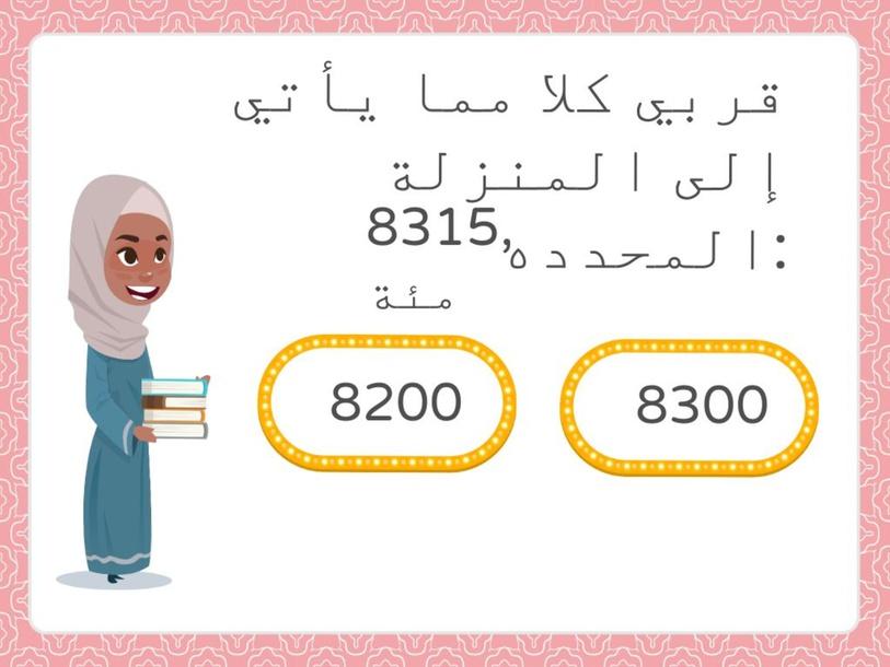 تقريب الأعداد والكسور العشرية by Zakiya Al Wedaie