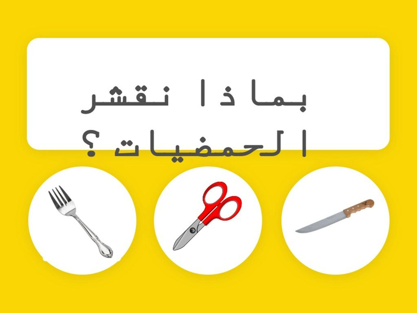 سؤال - جواب  by amany barakat