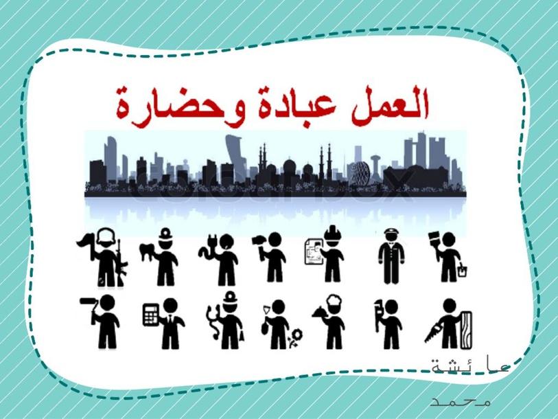 العمل عبادة و حضاره by Aisha Alboushi