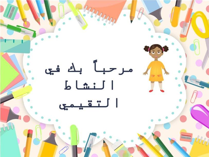 النسبة والنسبة المئوية  by Sumaya Khalid