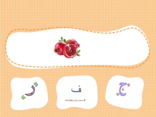 الصوت الاول من الكلمة by זאנה אבו עגאג