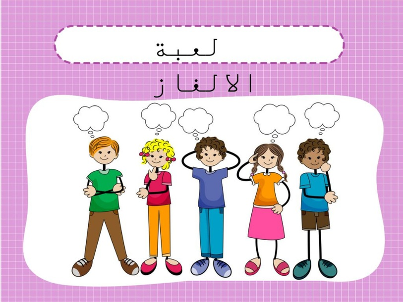 لعبة الالغاز   by WAFFA ALKADYEM