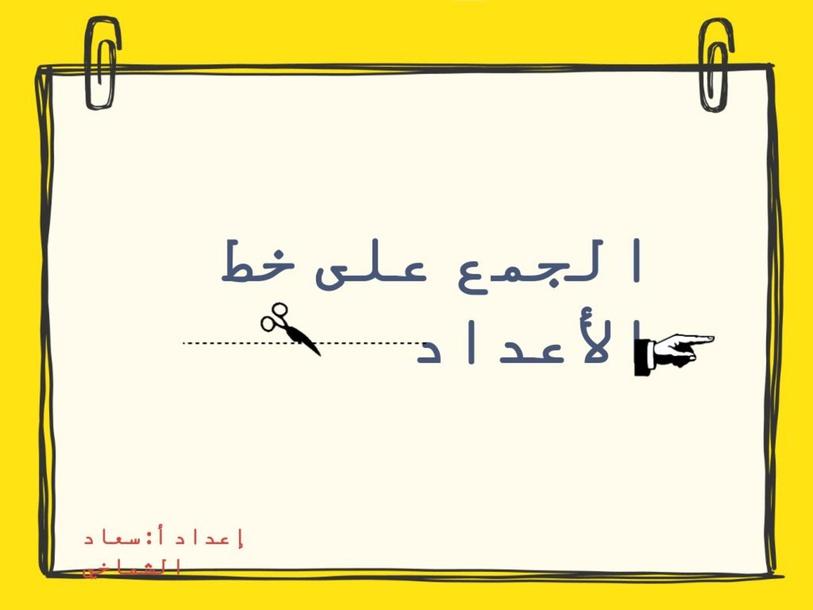 الجمع على خط الاعداد by ماما
