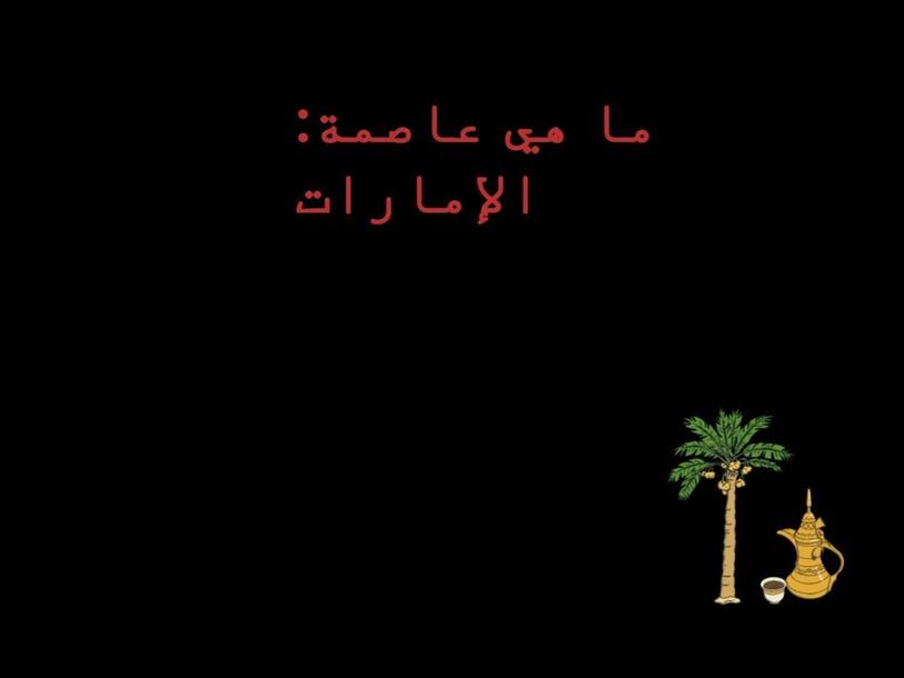 تسمية الإمارات السبع  by Noura Al Hajeri