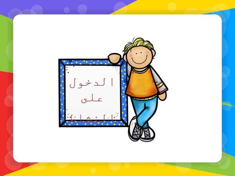 مهارات معرفية و لغوية by مدرسة الهداية الهداية