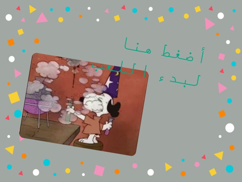 الماء مذيب عام  by Wafa Salahat