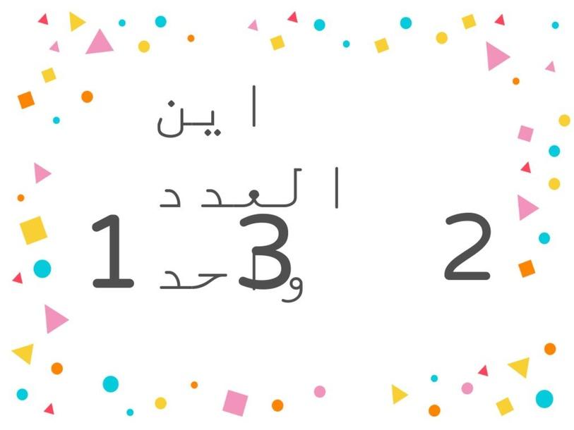 ملائمة العدد للكمية  by marsel abo fead