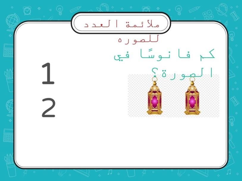 لعبة الاعداد لشهر رمضان by Kotiba Emteerat