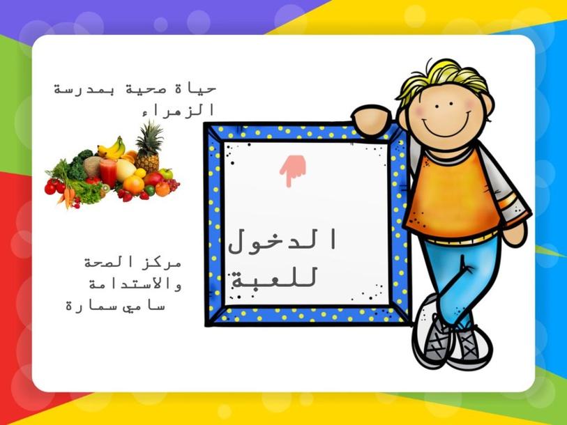 حياة صحية بمدرسة الزهراء by Sami Samara