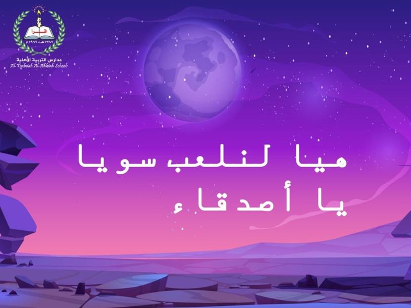 الفضاء (التعرف على الكواكب) by arwa barahim