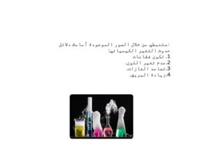مؤشرات حدوث التفاعل الكيميائي by منى حمد