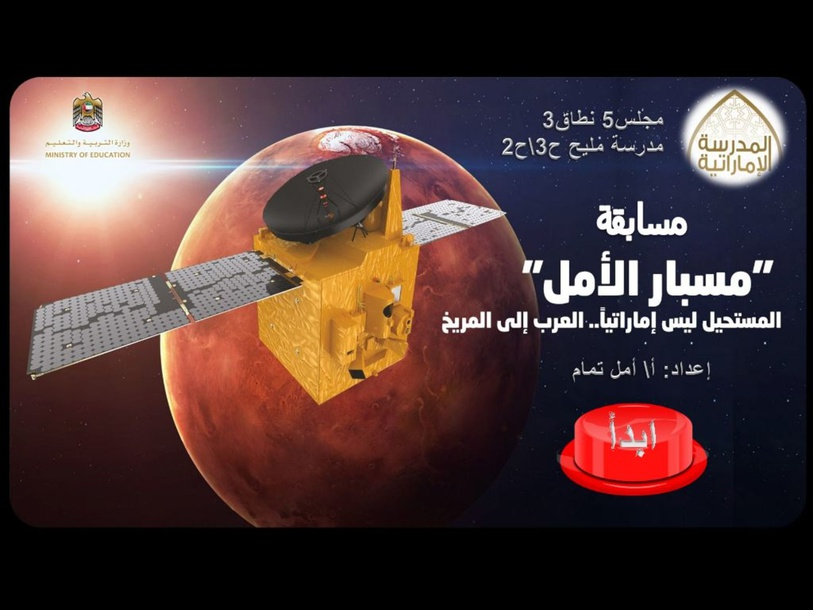 مسابقة مسبار الأمل  by amal marreez