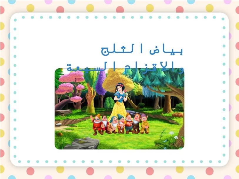 بياض الثلج والاقزام السبعة by סמר מוצלח