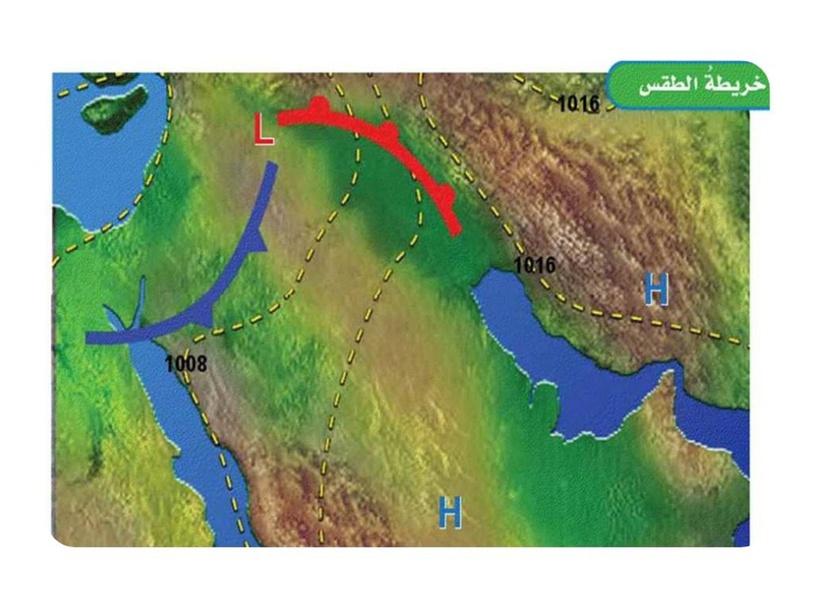 قراءة خرائط الطقس  by alyaa rashed