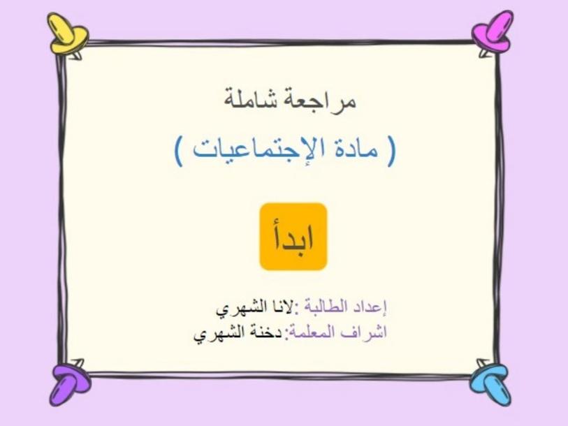 مراجعة شاملة لمادة الإجتماعيات by لانا الشهري