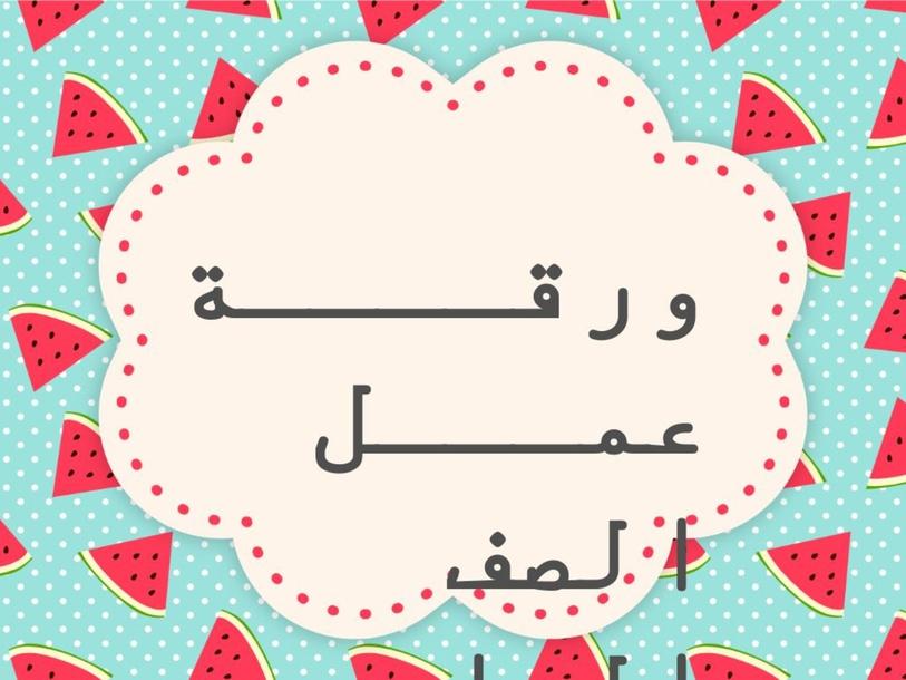 ورقه عمل الصف السادس by شيماء خليل