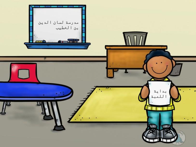 دعم في اللغة العربية by khalid lachkar