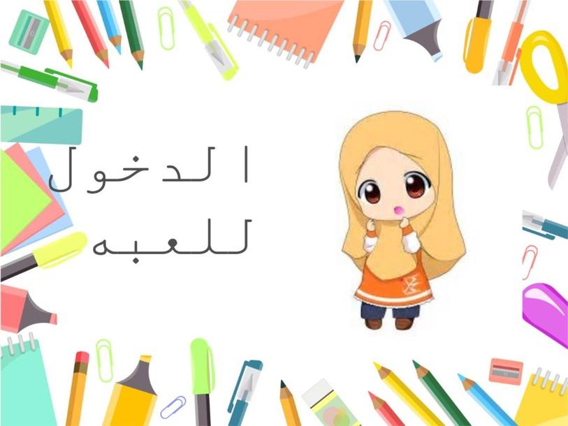 نشاط بنائي صلاة الوتر by نعيمة عبدالله