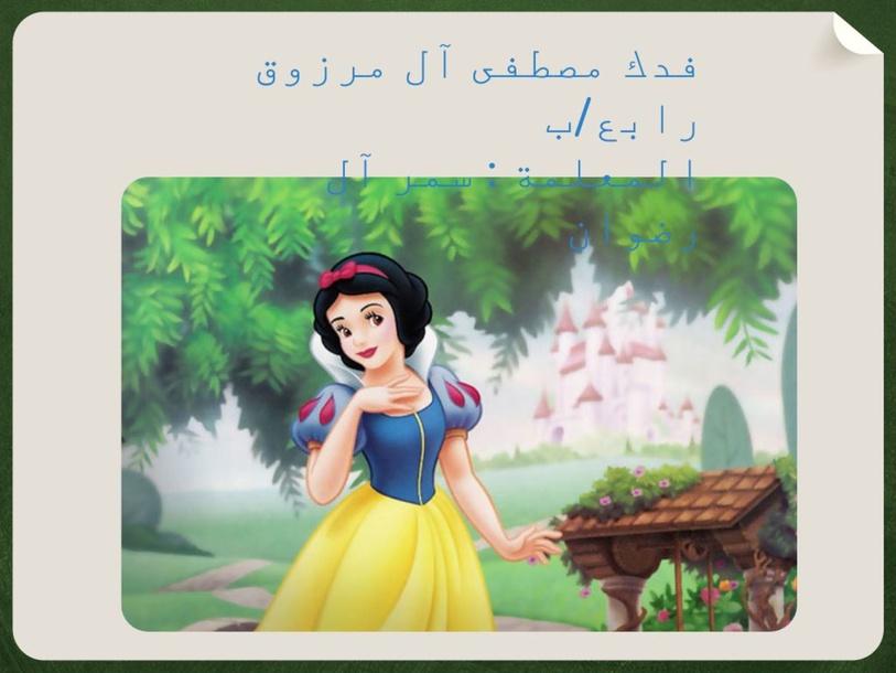 فدك مع سنووايت  by فدك آل مرزوق