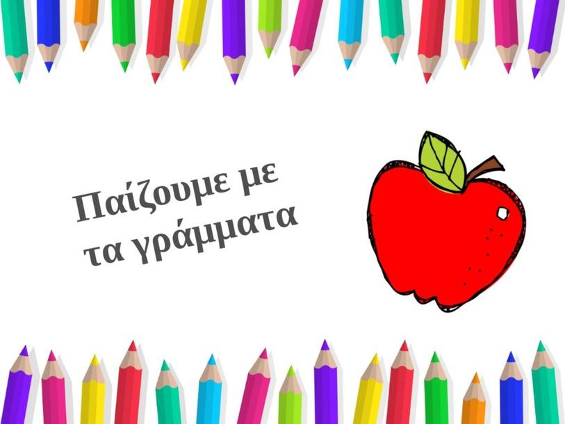 Παίζουμε με τα γράμματα by Varvara Nikolakaki