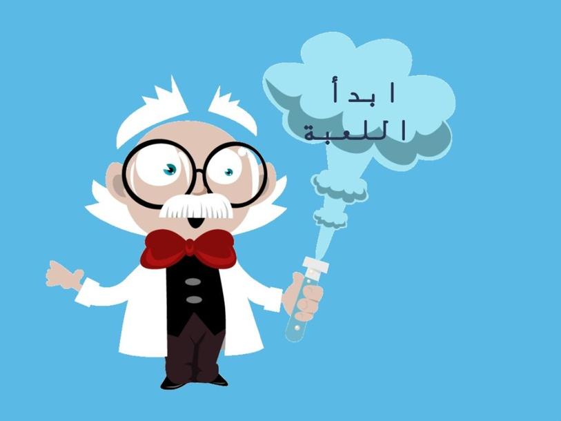 درس: وزن المعادلة الكيميائية by Anwar Almousawi