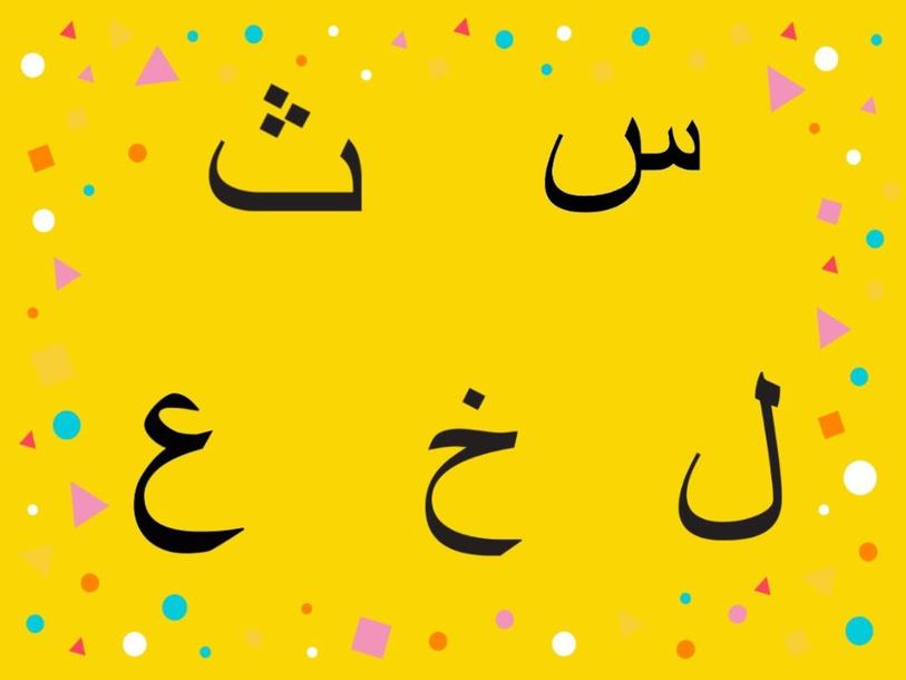 لعبة الحروف س- ث-ل-خ-ع by lama Musleh