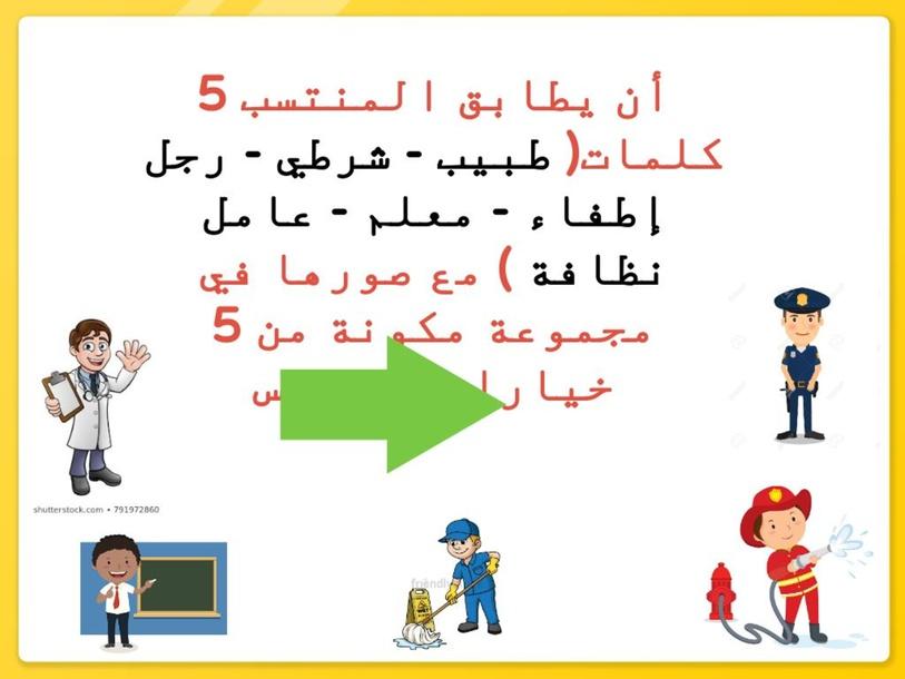 مطابة الكلمات مع الصور by Abood Al Ali