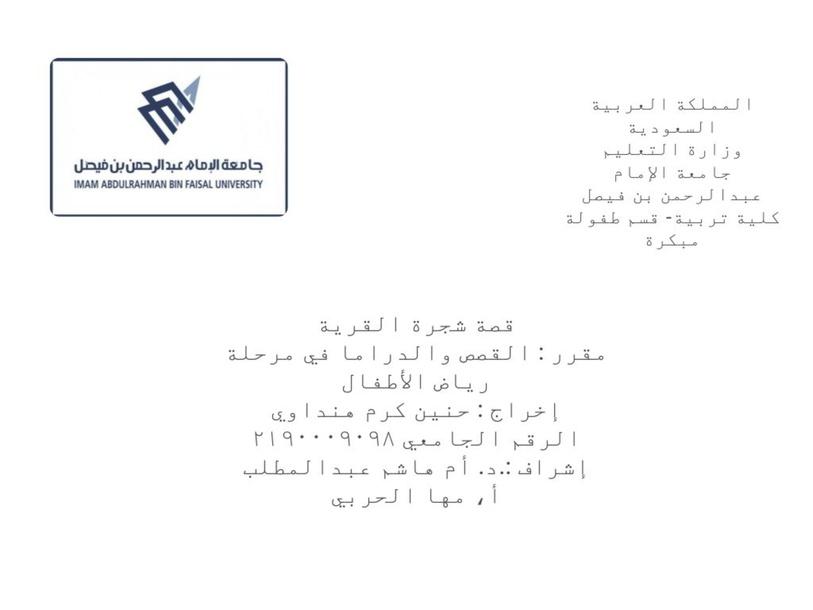 اكمال الجزء الناقص  by Hanin Karam