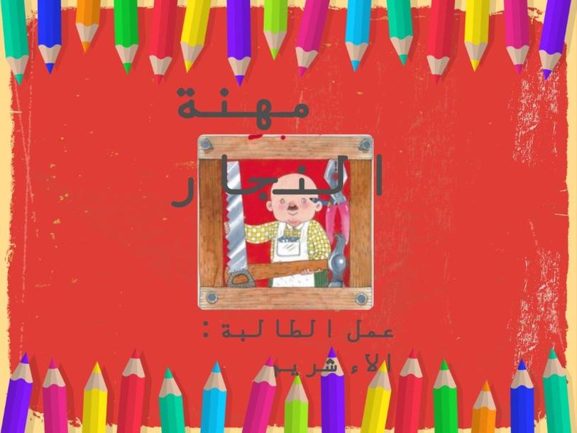 لعبة مهنة النجار  by ALaa Shreem