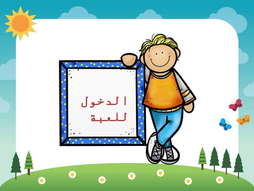 مسابقة العلوم - تاسع 7+8 by Alaa Abunaser