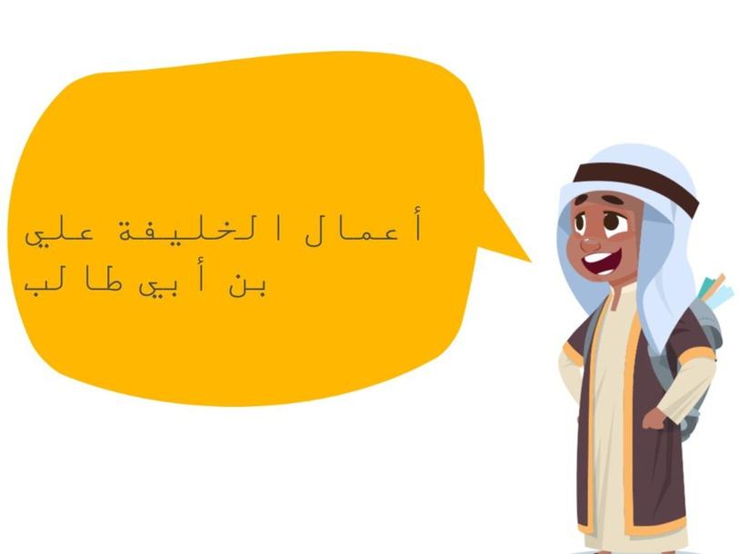 علي بن أبي طال by بنت شمر