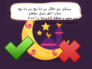 درس انشاء لبنة  by teacher abeer