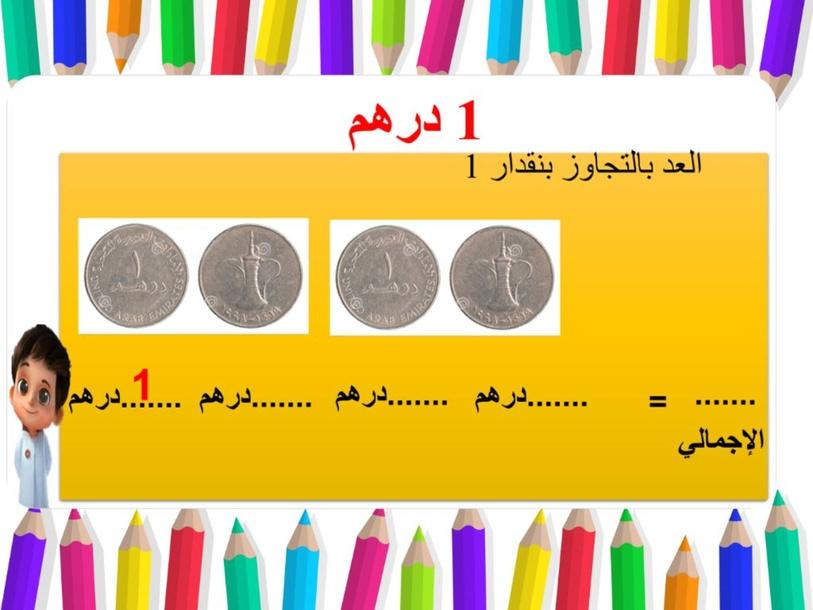 العد بالعملات النقدية  by yoko chan