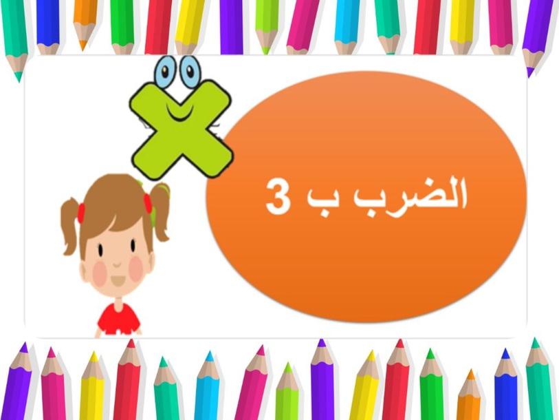 الضرب مع الجمع المتكرر by yoko chan